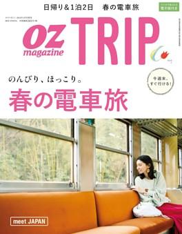 OZmagazineTRIP 2018年春号 「春の電車旅」