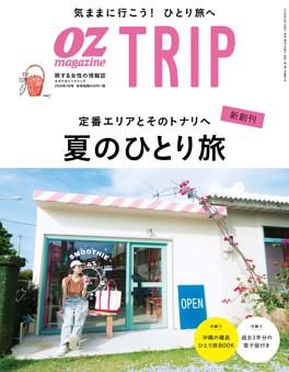 OZmagazine TRIP 夏のひとり旅