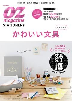 文具女子博・認定ガイドBOOK 楽しい文具カタログ