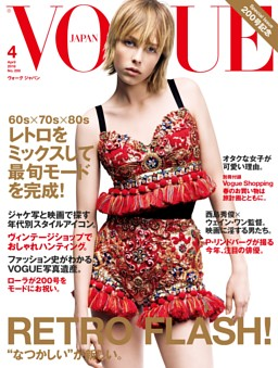 VOGUE JAPAN 2016年4月号