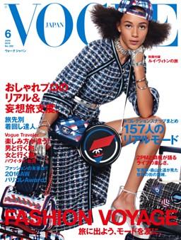 VOGUE JAPAN 2016年6月号