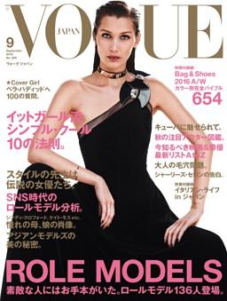 VOGUE JAPAN 2016年9月号