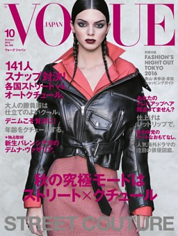 VOGUE JAPAN 2016年10月号