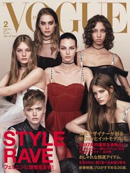 VOGUE JAPAN 2017年2月号