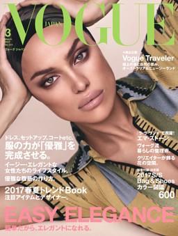 VOGUE JAPAN 2017年3月号