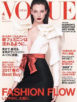 VOGUE JAPAN 2017年4月号