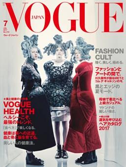 VOGUE JAPAN 2017年7月号