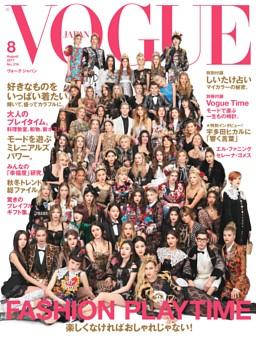 VOGUE JAPAN 2017年8月号