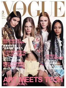 VOGUE JAPAN 2018年3月号