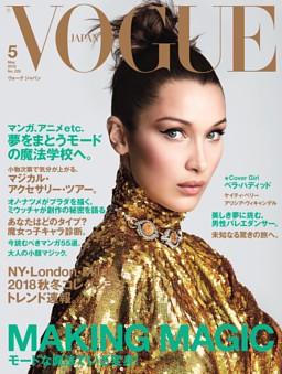 VOGUE JAPAN 2018年5月号