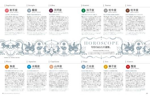 REGULARS  Horoscope  今月のあなたの運勢。占い・スーザン・ミラー