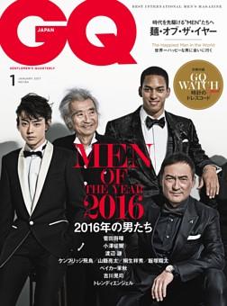 GQ JAPAN 2017年1月号