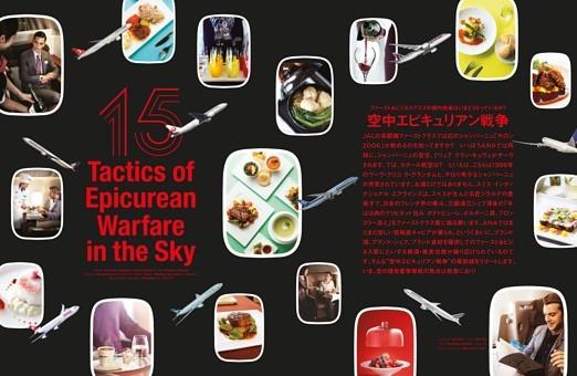 GQ FEATURE  特集2  15 Tactics of Epicurean Warfare in the Sky  空中エピキュリアン戦争