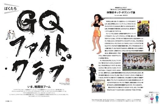 GQ FEATURE  特集1  GQ Fight Club  ぼくたちGQファイト・クラブ