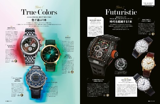 GQ FEATURE  特集2  The 45 Best Watches  True Colors  色で選ぶ1本、ほか