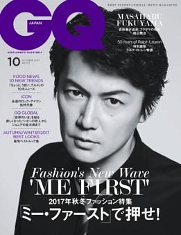 GQ JAPAN 2017年10月号