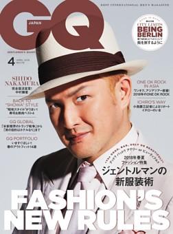 GQ JAPAN 2018年4月号