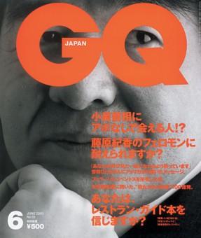 GQ JAPAN_2003年 【創刊号】