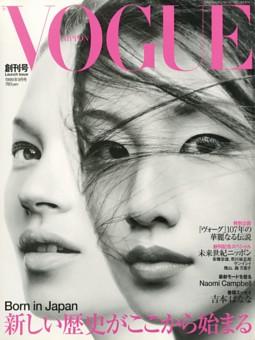 VOGUE JAPAN_1999年 【創刊号】