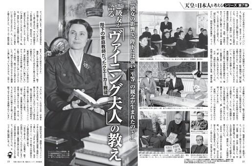[天皇と日本人シリーズ]「ヴァイニング夫人」の教え