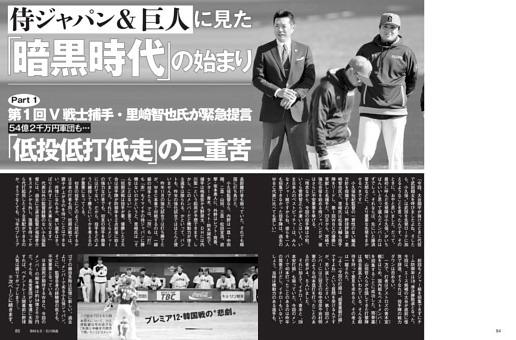 侍ジャパン&巨人に見た「暗黒時代」の始まり