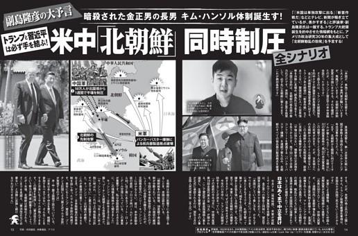 副島隆彦の大予言 米中「北朝鮮」同時制圧全シナリオ