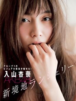 AKB48入山杏奈「新境地ランジェリー」
