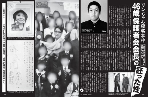 リンちゃん殺害事件46歳「保護者会会長」の狂った性
