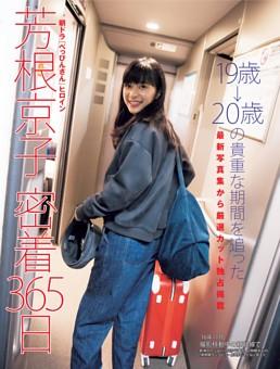 芳根京子「密着365日」