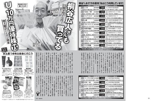 桐谷広人さんも買ってるU-10万円優待株15