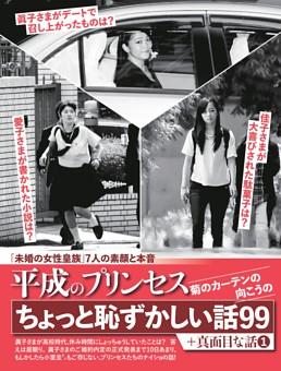 [特集]平成のプリンセス「ちょっと恥ずかしい話+真面目な話」