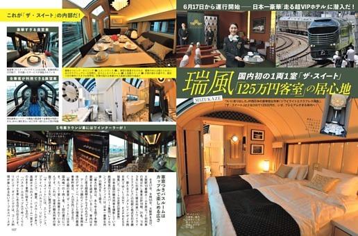 豪華寝台列車・瑞風「125万円客室」の居心地