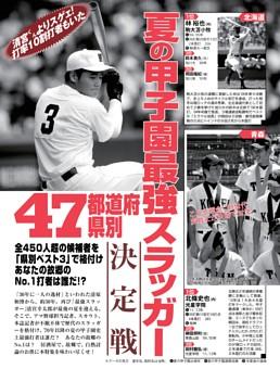 [特集]47都道府県別 夏の甲子園最強スラッガー決定戦