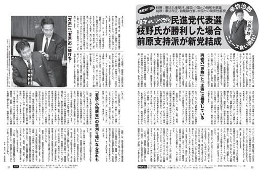 【連載】辛坊治郎の「ニュース食い倒れ!」