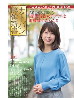 【特集】カトパン解体新書