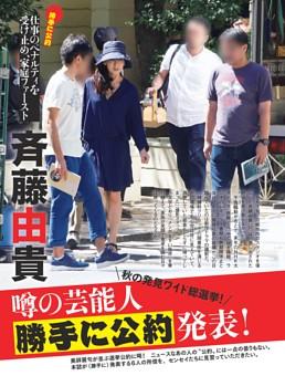 秋の発見ワイド総選挙! 斉藤由貴/武井咲ほか