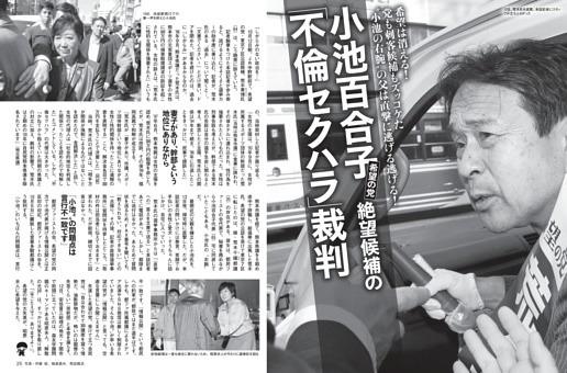 小池百合子 絶望候補の「不倫セクハラ」裁判