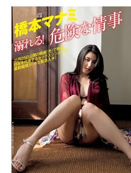【袋とじ】橋本マナミ「溺れる!危険な情事」