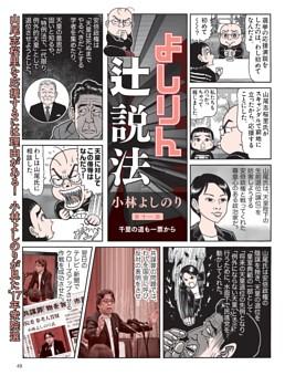 [漫画]小林よしのり「よしりん辻説法」