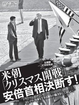 米朝「クリスマス開戦」安倍首相決断す!