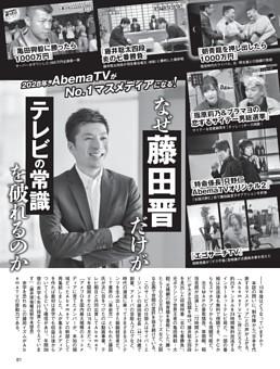 なぜ「藤田晋」だけが「テレビの常識」を破れるのか