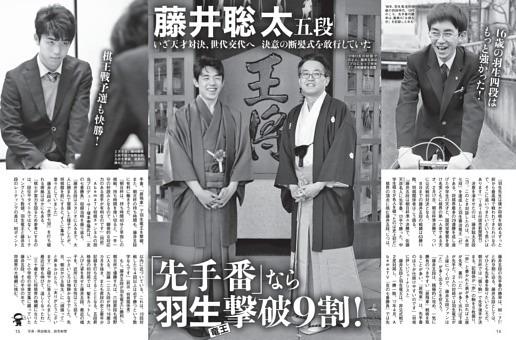 藤井聡太五段「先手番」なら羽生竜王撃破9割!