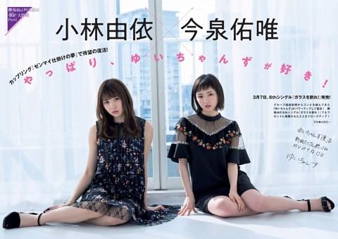 【特典】 小林由依×今泉佑唯 やっぱり、ゆいちゃんずが好き!