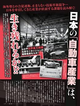 [特集]日本の「自動車産業」は、生き残れるか!?