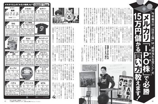 メルカリ「IPO株」で必勝 15万円儲かる「買い方」教えます!