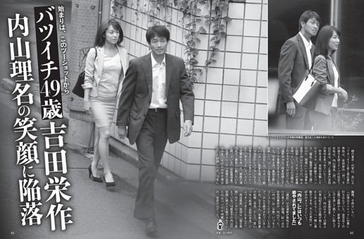 「バツイチ49歳」吉田栄作 内山理名の笑顔に陥落