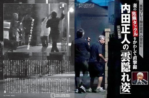 内田正人・日大前監督の「雲隠れ姿」