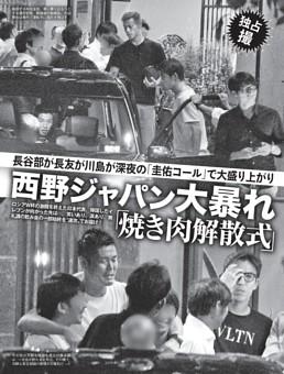 西野ジャパン大暴れ「焼き肉解散式」