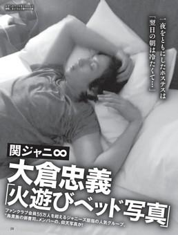 関ジャニ∞ 大倉忠義「火遊びベッド写真」