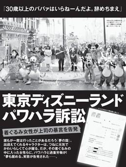 東京ディズニーランドパワハラ訴訟 着ぐるみ女性が告発